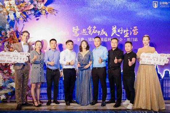 金鼎·铭城巡回项目发布会在厦门举办