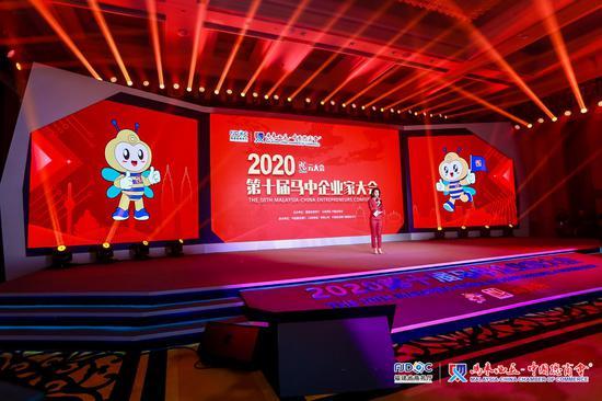 """第十届马中企业家大会""""云""""举办  两国逾万名企业家""""云端""""欢聚"""