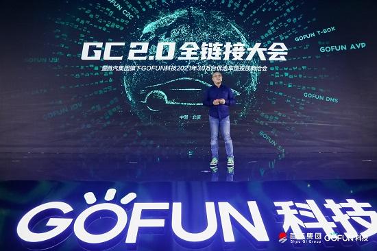 GOFUN科技全面科技转型,GC2.0为产业带来无限想象空间