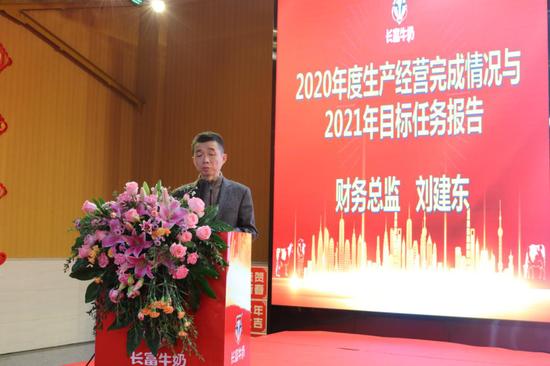 △长富公司财务总监刘建东在年会上作2020年度生产经营完成情况与2021年度目标任务报告
