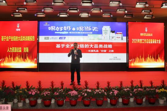 △长富公司人力资源总监刘海在年会上作基于全产业链的大品类战略报告