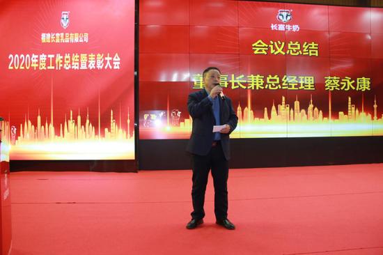 △长富公司董事长兼总经理蔡永康在年会上作会议总结
