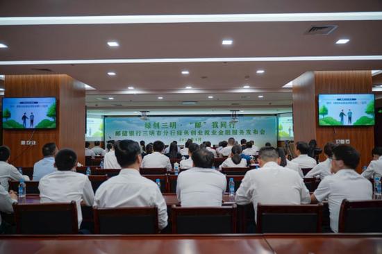 邮储银行三明市分行绿色创业就业金融服务发布会圆满落幕
