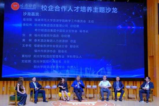 阳光学院酒店管理专业首届校企合作论坛举办