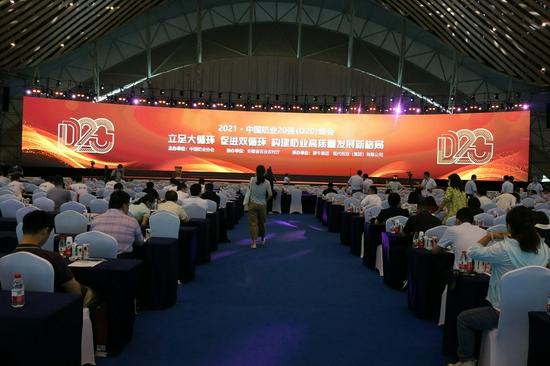 图为2021中国奶业 20 强(D20)峰会现场