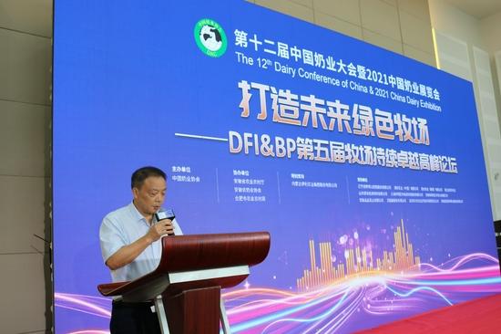 图为中国奶业协会副会长蔡永康在打造未来牧场——DFI&BP第五届牧场持续卓越管理高峰论坛上致辞