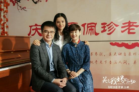 《关于我妈的一切》发布预告海报 徐帆六字台词说哭张婧仪