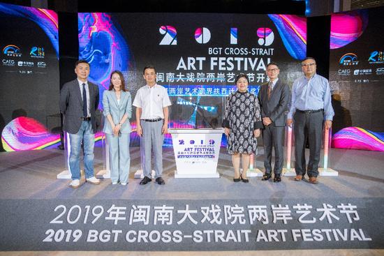 """2019两岸艺术节在厦开幕 """"扶青计划""""为两岸青年搭建梦想舞台"""