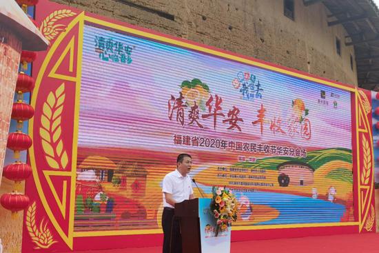华安县开展福建省2020年中国农民丰收节系列活动