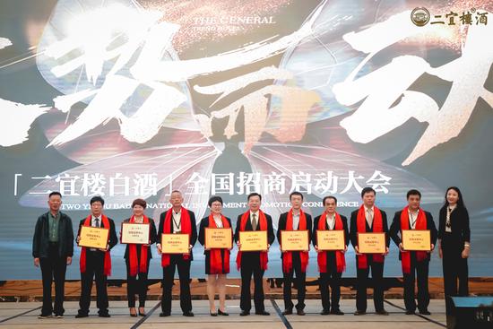 二宜楼酒全国招商大会暨十大运营中心授牌仪式举行