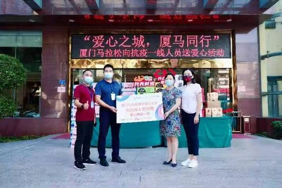厦门马拉松携手爱心企业为抗疫一线工作人员捐献爱心物资