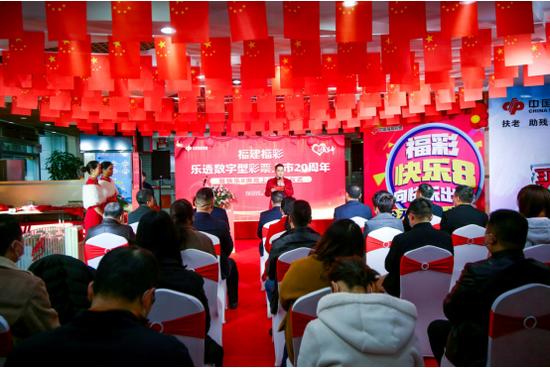 福建福彩乐透数字型彩票上市20周年暨快乐8游戏上市首卖仪式在榕举行