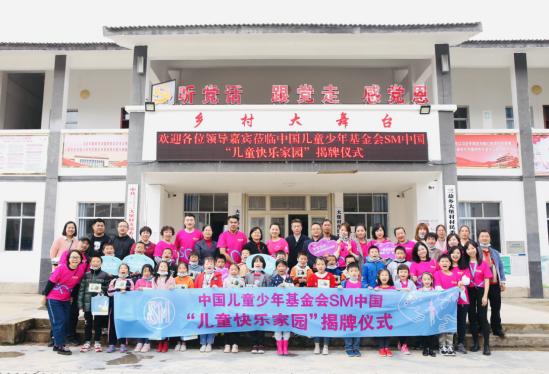 """中国儿童少年基金会SM中国重庆""""儿童快乐家园""""揭牌仪式"""