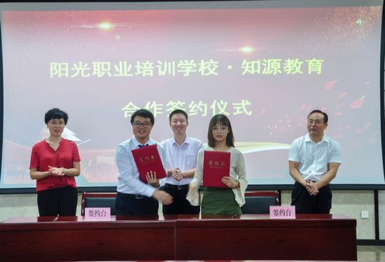 阳光职业培训学校与知源教育签约现场