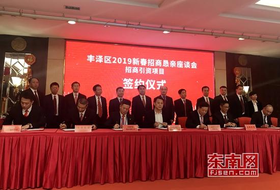 12个项目现场完成签约,图为其中一批项目签约。 东南网记者 潘贤利 摄