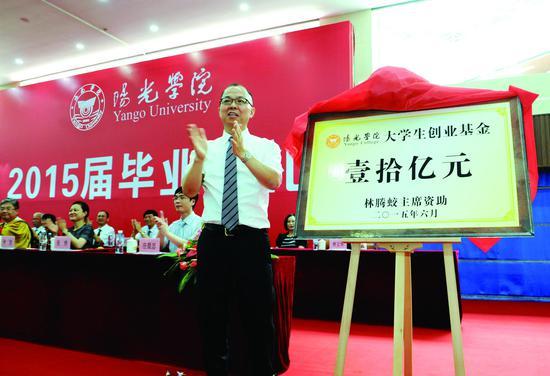 阳光控股集团董事会林腾蛟主席出资十亿元资助我校设立大学生创业基金