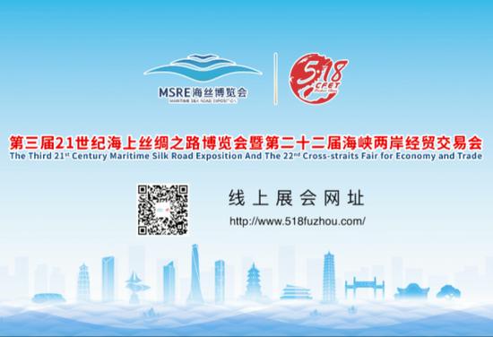 第三届21世纪海丝博览会暨第二十二届海峡两岸经贸交易会将在线上开展