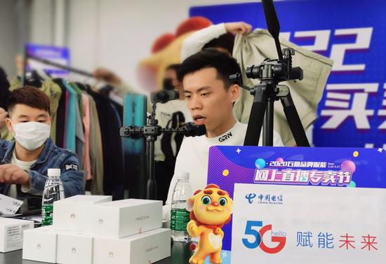 """5G助力企业复工按下""""加速键"""" 福建首个5G电商网红直播专卖节在泉州举办"""