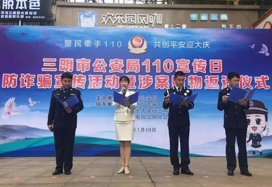 三明市公安局举行防诈骗宣传活动 暨涉案财物返还仪式
