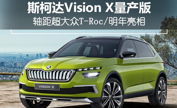 比T-Roc还长 斯柯达Vision X量产版明年亮相