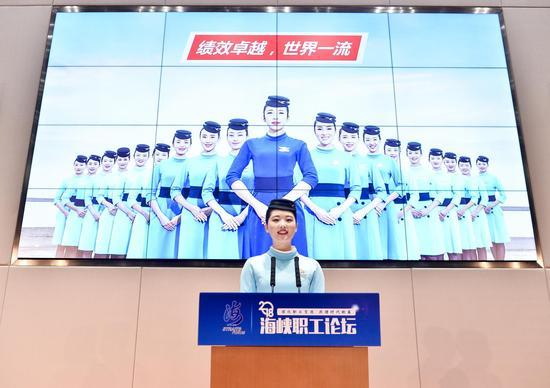 厦航台湾籍乘务员李靖妍在两岸职工论坛上进行专题发言 拍摄:贺晟