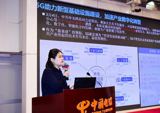"""中国电信研究院专家作""""5G助力行业智能升级""""主题演讲"""