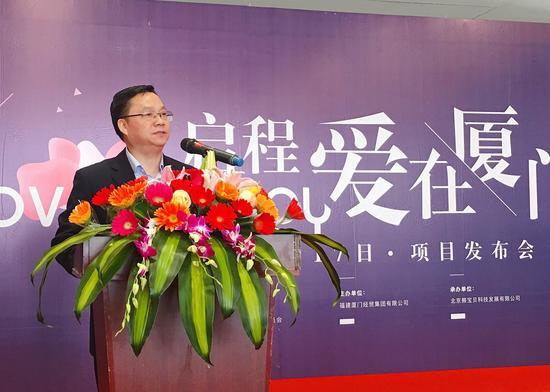 福厦经贸集团党委书记、董事长肖寿斌致词