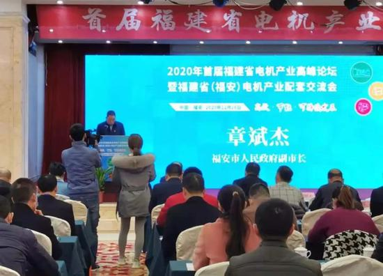 福建省电机产业高峰论坛在福安成功举办