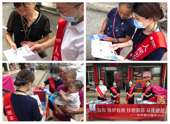 恒丰银行福州分行深入农村开展2020年反假货币宣传活动