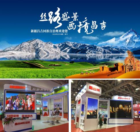 昌吉州荣获第16届海峡旅游博览会最佳组织奖、最佳展台奖