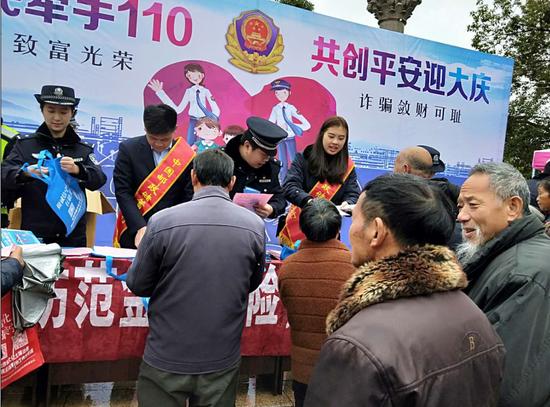 """邮储银行宁化县支行积极参与县""""110联动宣传日""""活动"""