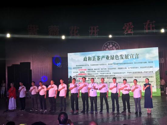 斗茶赛现场企业代表发表茶产业绿色发展宣言。黄颖/摄