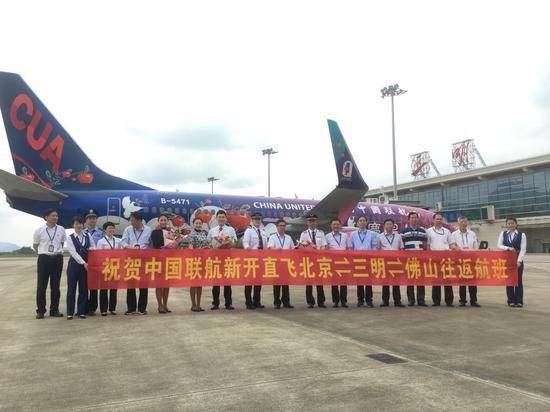 北京——三明——佛山往返航线正式开通!三明北京首次实现直