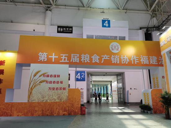 第十五届粮食产销协作福建洽谈会在福州召开