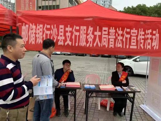 """邮储银行沙县支行开展""""服务大局普法行""""宣传活动"""