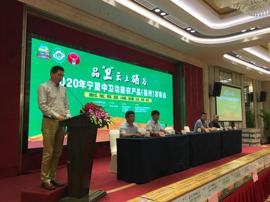 2020宁夏中卫功能农产品(福州)发布会 在福州西湖大酒店举办