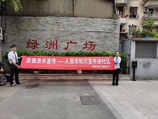"""浦发银行福州分行组织开展""""人民币知识 宣传进社区""""活动"""