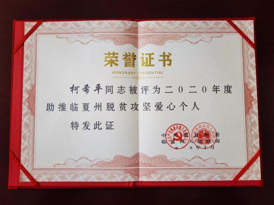 厦门恒兴集团和董事长柯希平再获颁脱贫攻坚新荣誉