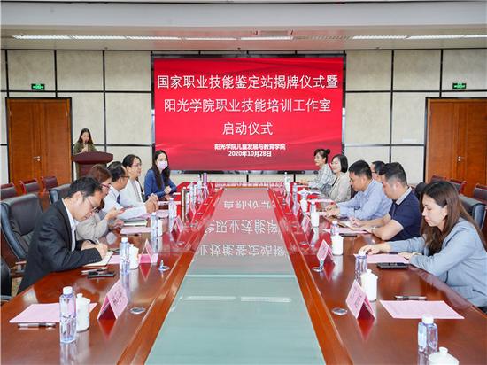 阳光学院首个国家职业技能鉴定站成立