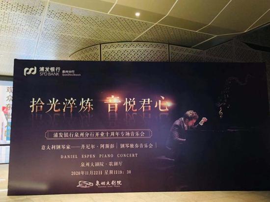 """浦发银行泉州分行开业十周年 """"拾光淬炼•音悦君心""""音乐会精彩上演"""