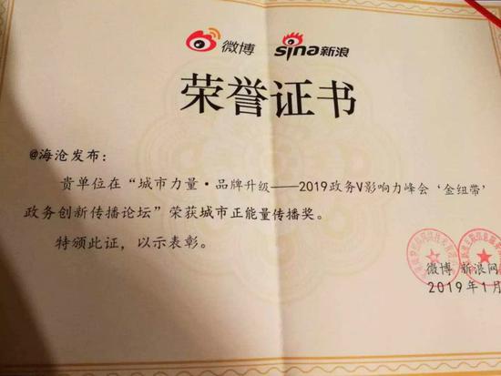 中共厦门市海沧区委宣传部@海沧发布获奖证书