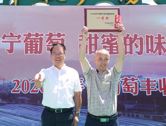县委书记汤孔忠为葡萄评比一等奖得主颁奖并合影留念