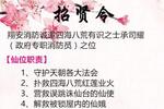 """厦门翔安消防网红招贤令走红 满满""""三生三世""""风"""