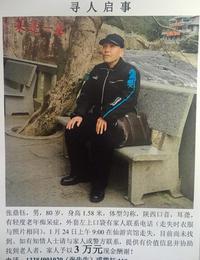 八旬老人疑在泉州走失 家人悬赏3万寻线索