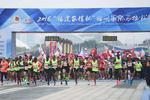 福州国际马拉松赛正式升级成为银牌赛事