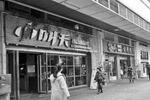 福州本土餐饮企业全国爆发式扩张 1年开数百家分店