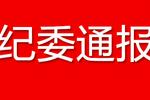 泉州多县乡领导干部被省纪委通报批评