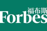 2017福布斯全球富豪榜发布 6位晋江企业家上榜