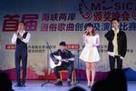 海峡两岸通俗歌曲创作及演唱比赛落幕 十佳歌手出炉