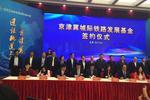 出资35亿 兴业银行集团联手参设京津冀城际铁路发展基金